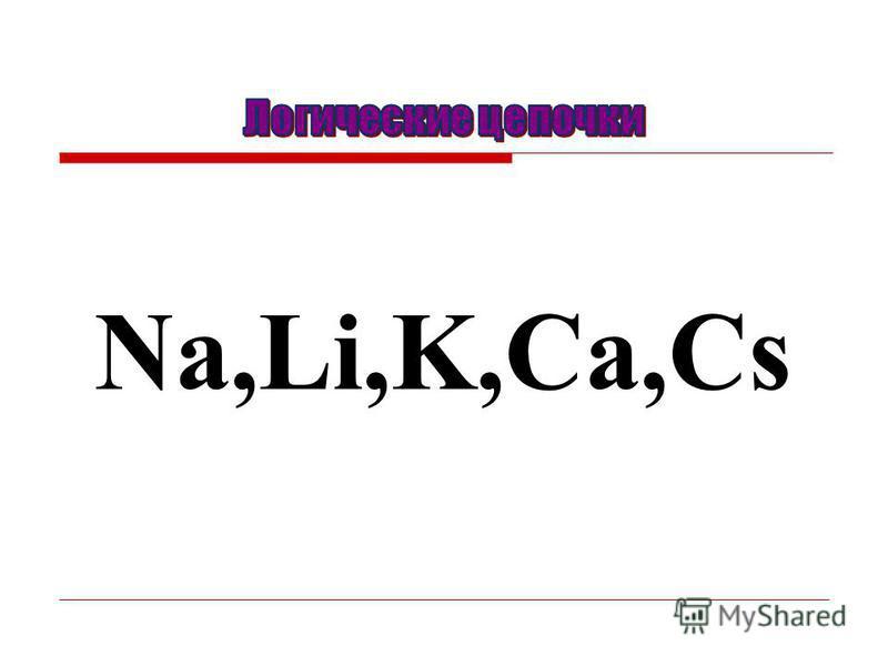 Na,Li,K,Сa,Cs