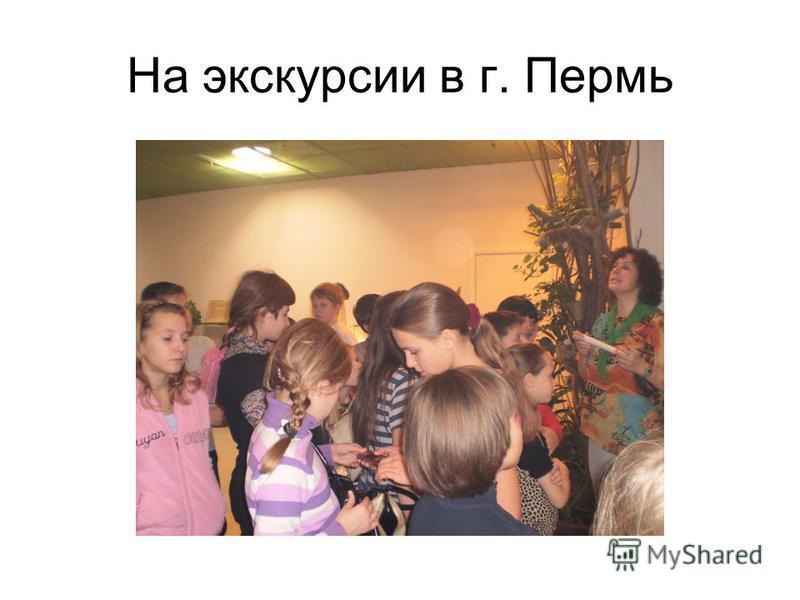 На экскурсии в г. Пермь