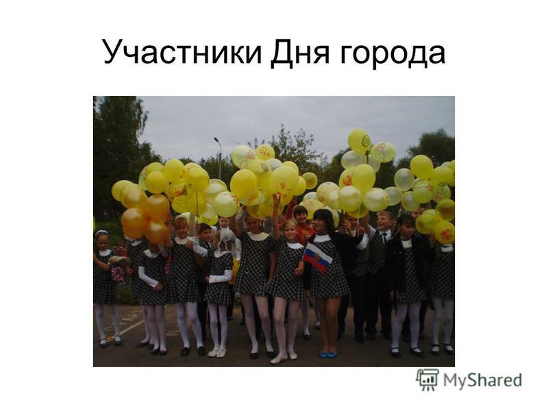 Участники Дня города