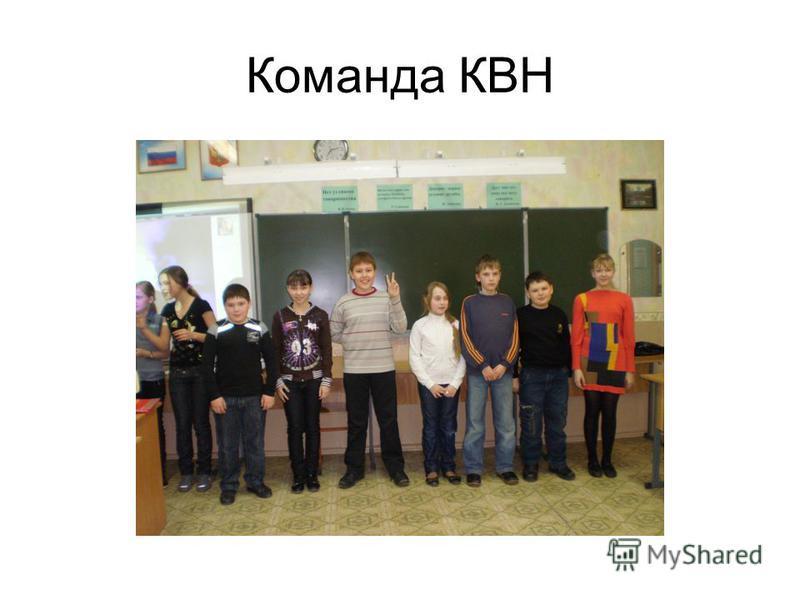 Команда КВН