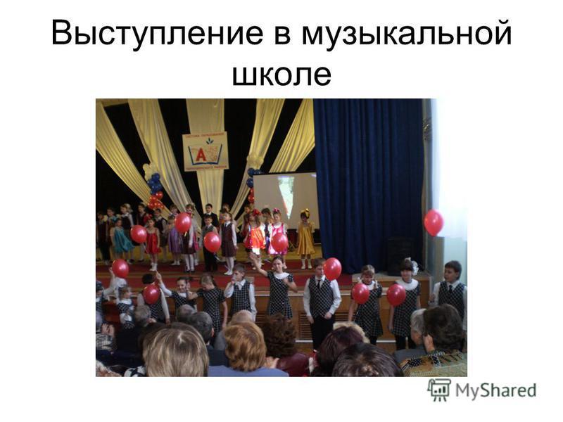 Выступление в музыкальной школе