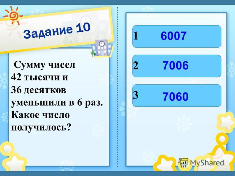 Задание 9 Во сколько раз 2163 больше 7 ? 1 2 3 в 39 раз в 3009 раз в 309 раз