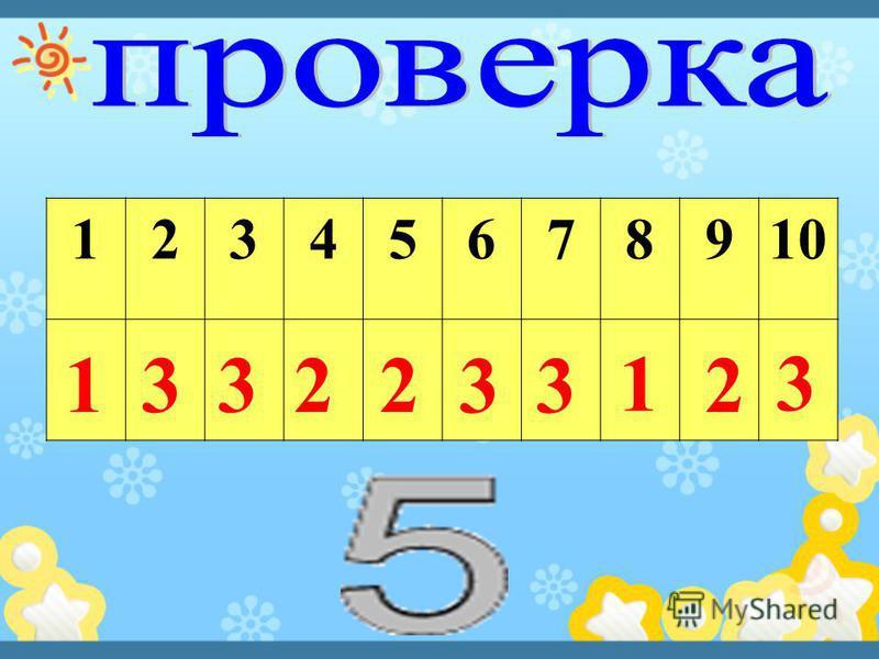 Задание 10 Сумму чисел 42 тысячи и 36 десятков уменьшили в 6 раз. Какое число получилось? 1 2 3 6007 7060 7006