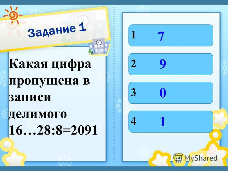 Таразанова Лариса Викторовна, учитель начальных классов МБОУ СОШ 11 Г.Павлово