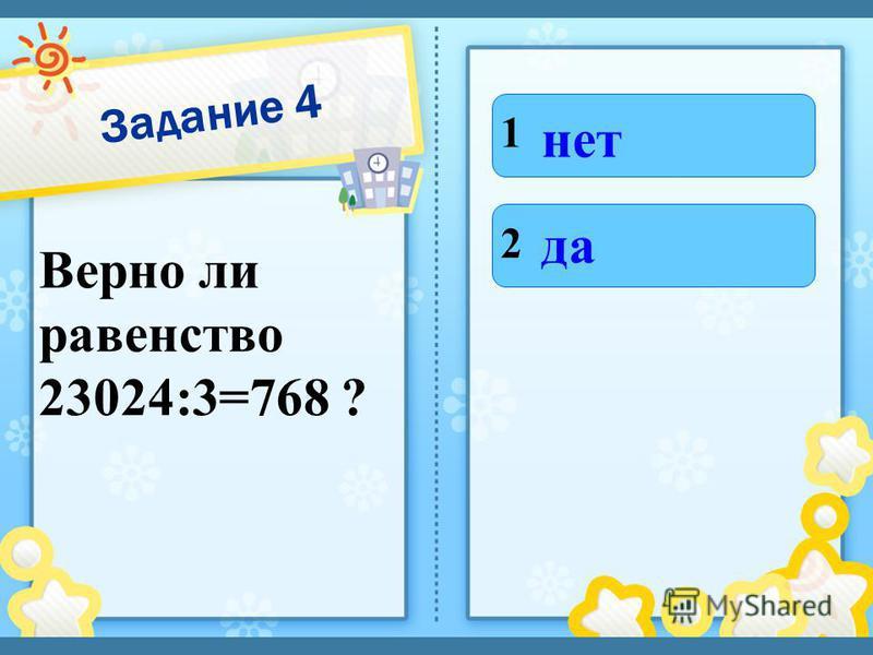 Задание 3 Какие разрядные единицы обозначает первое неполное делимое: 73061:8 1 2 3 4 Десятки тысяч сотни тысячи десятки