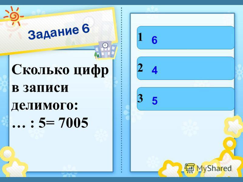 Задание 5 Выбери цифру, пропущенную в значении частного: 32184 : 6 =…364 1 2 3 4 1 6 4 5