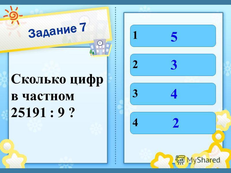 Задание 6 Сколько цифр в записи делимого: … : 5= 7005 1 2 3 6 5 4