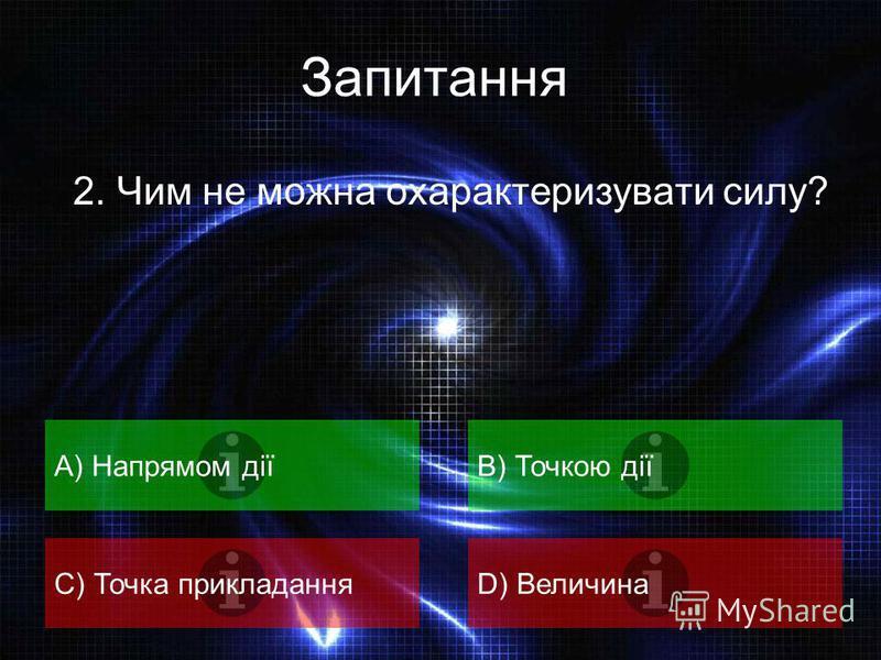 Запитання 1. Одиницею вимірювання швидкості в системі СІ є: A) км/годB) км/с C) м/сD) м/хв