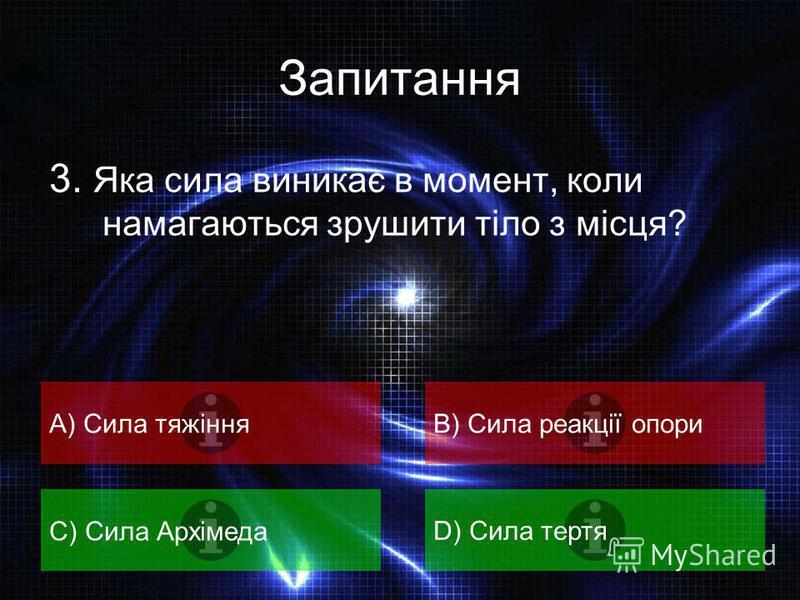 Запитання 2. Чим не можна охарактеризувати силу? А) Напрямом діїB) Точкою дії C) Точка прикладанняD) Величина