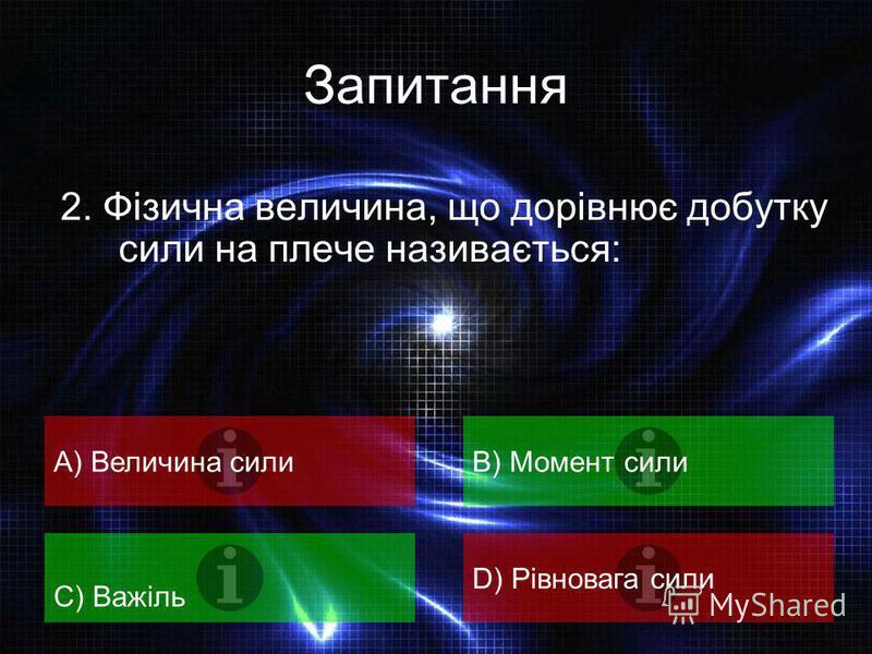 Запитання 1. Сила вимірюється у: А) НьютонахB) Паскалях C) АмперахD) Кілограмах