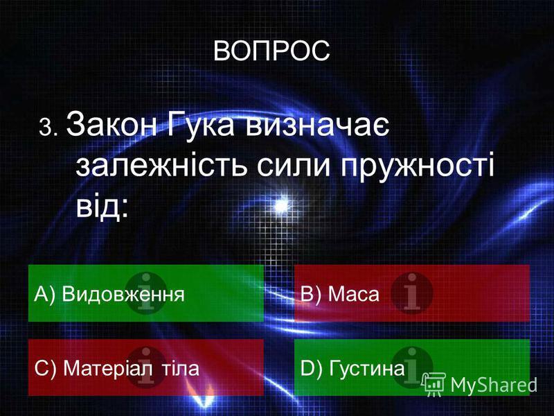Запитання 2. Стан тіла, коли воно не діє на опору або підвіс називається: A) НевагомістьВ) Пружність C) ІнерційністьD) Пластичність
