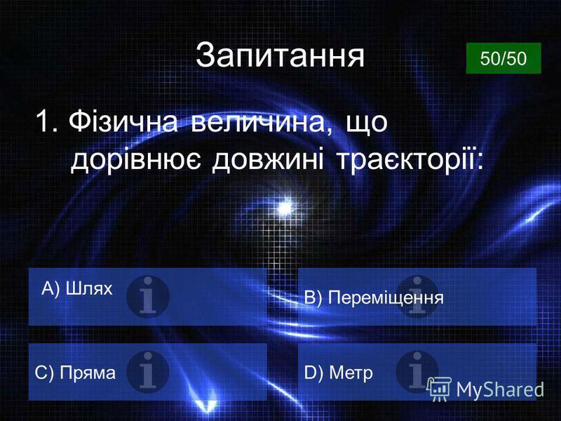 Виберіть один з варіантів гри Варіант 1 Варіант 3 Варіант 2 Варіант 4 головна