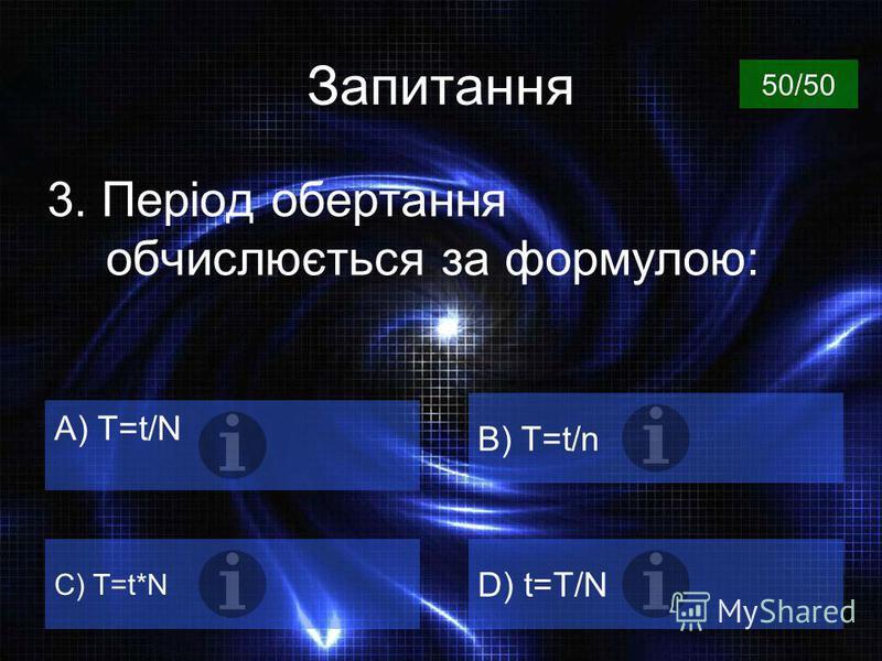 Запитання 2. Фізична величина, яка чисельно дорівнює кількості обертів за одиницю часу називається: A) Частота коливаньB) Частота обертання C) Період обертанняD) Кількість обертів 50/50