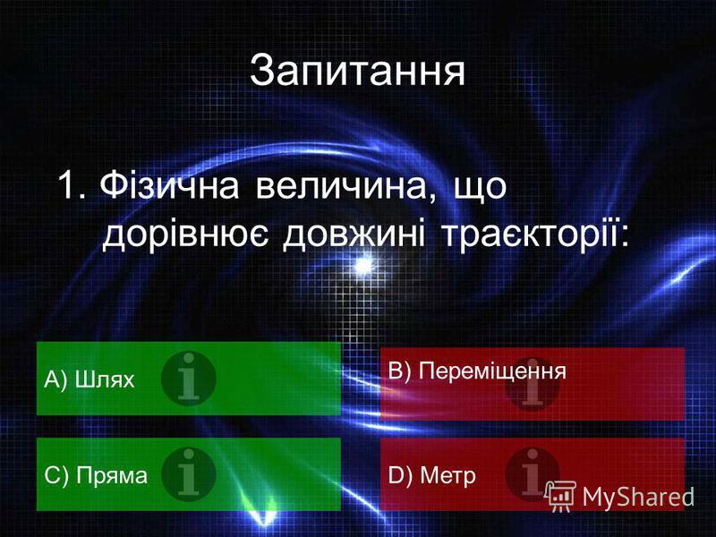 Запитання 4. Тиск можна виміряти: A) ОреометромB) Манометром C) Авометром D) Тискометром 50/50