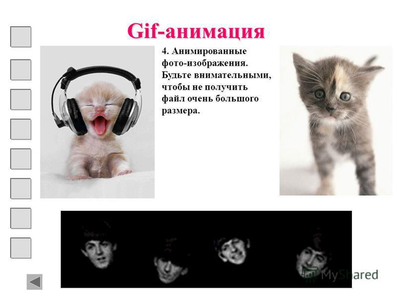 4. Анимированные фото-изображения. Будьте внимательными, чтобы не получить файл очень большого размера. Gif-анимация