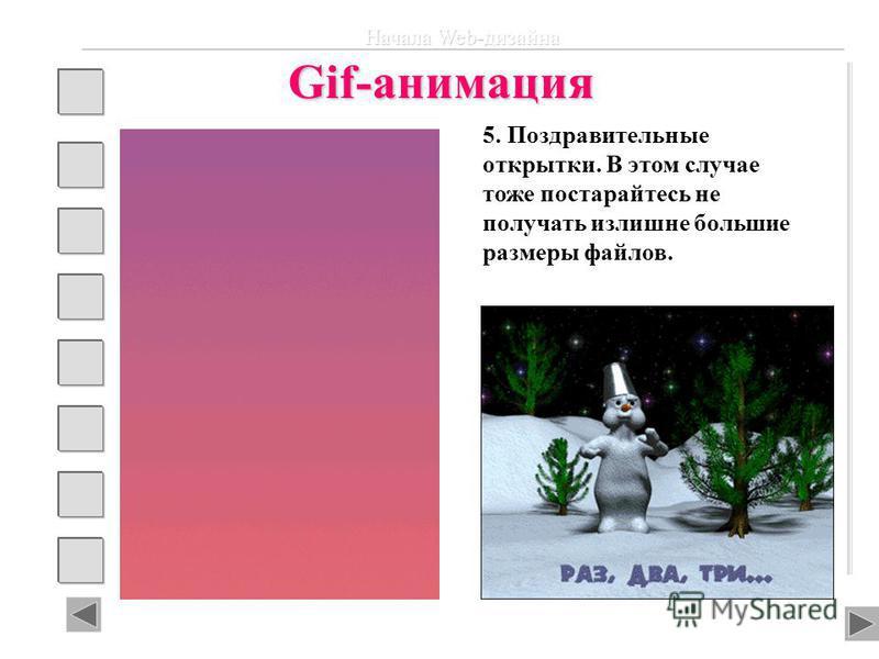 Начала Web-дизайна 5. Поздравительные открытки. В этом случае тоже постарайтесь не получать излишне большие размеры файлов. Gif-анимация