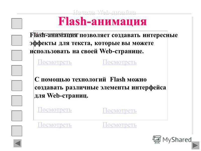 Начала Web-дизайна Flash-анимация Посмотреть Flash-анимация позволяет создавать интересные эффекты для текста, которые вы можете использовать на своей Web-странице. С помощью технологий Flash можно создавать различные элементы интерфейса для Web-стра