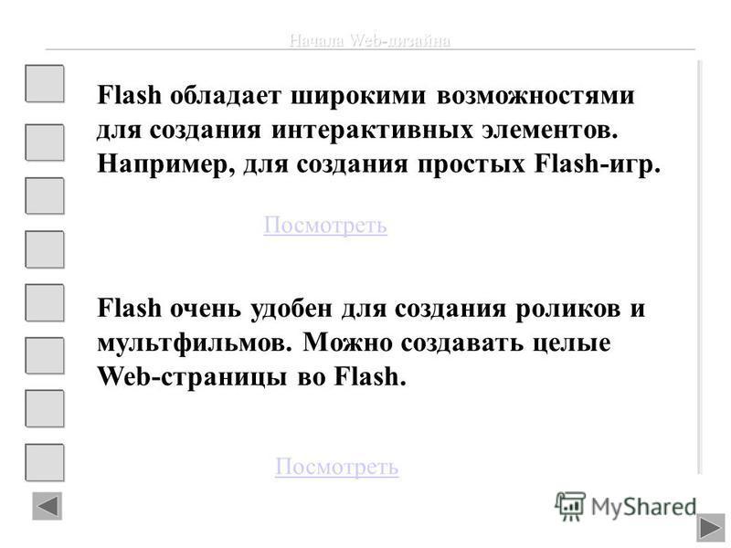 Начала Web-дизайна Flash обладает широкими возможностями для создания интерактивных элементов. Например, для создания простых Flash-игр. Посмотреть Flash очень удобен для создания роликов и мультфильмов. Можно создавать целые Web-страницы во Flash. П