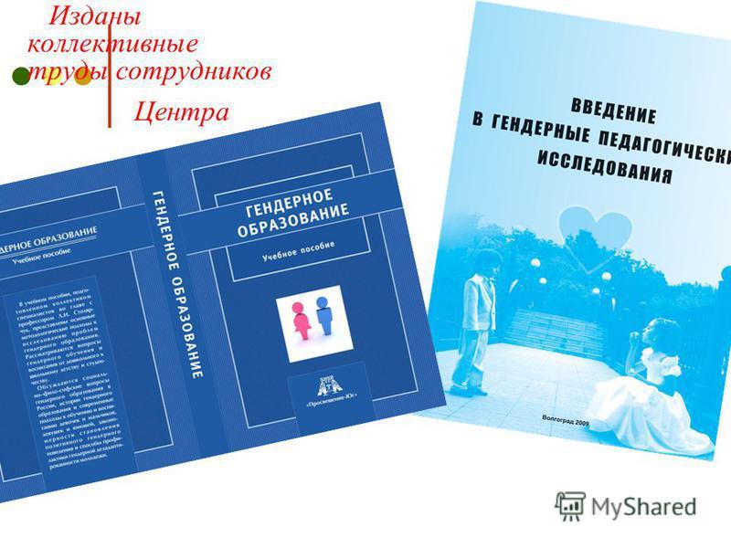 Изданы коллективные труды сотрудников Центра