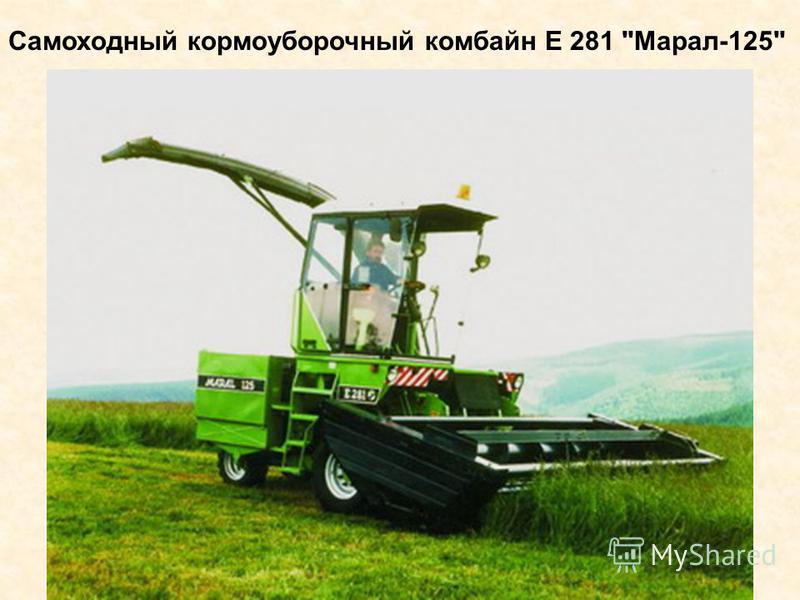 Самоходный кормоуборочный комбайн Е 281 Марал-125