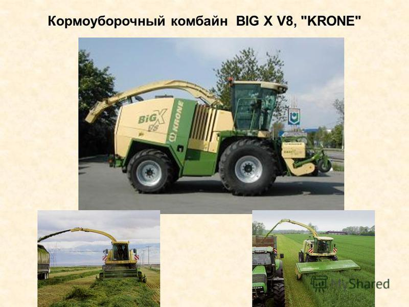 Кормоуборочный комбайн BIG X V8, KRONE