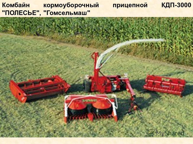 Комбайн кормоуборочный прицепной КДП-3000 ПОЛЕСЬЕ, Гомсельмаш