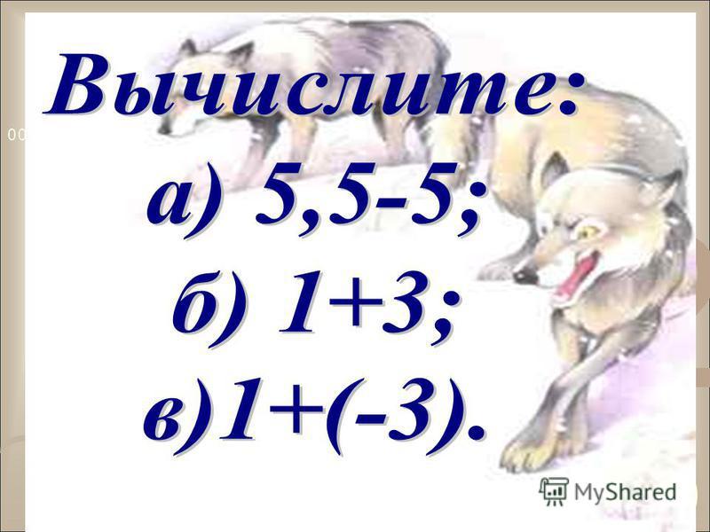 Сравните: -7 и 3; -14 и -0,2; 0 и -100. <>= < < >
