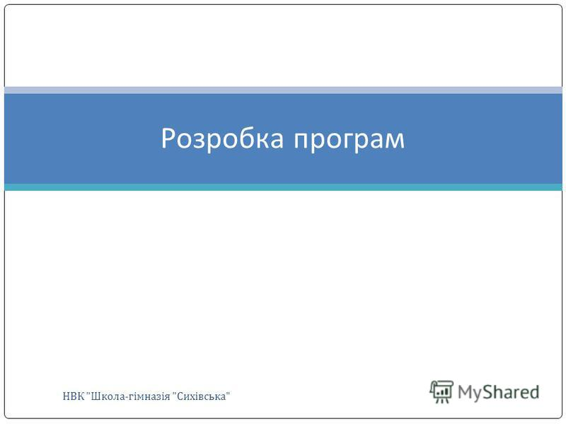 Розробка програм НВК Школа-гімназія Сихівська
