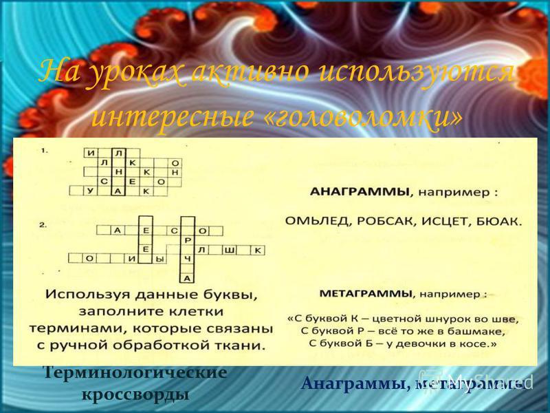 На уроках активно используются интересные «головоломки» Терминологические кроссворды Анаграммы, метаграммы