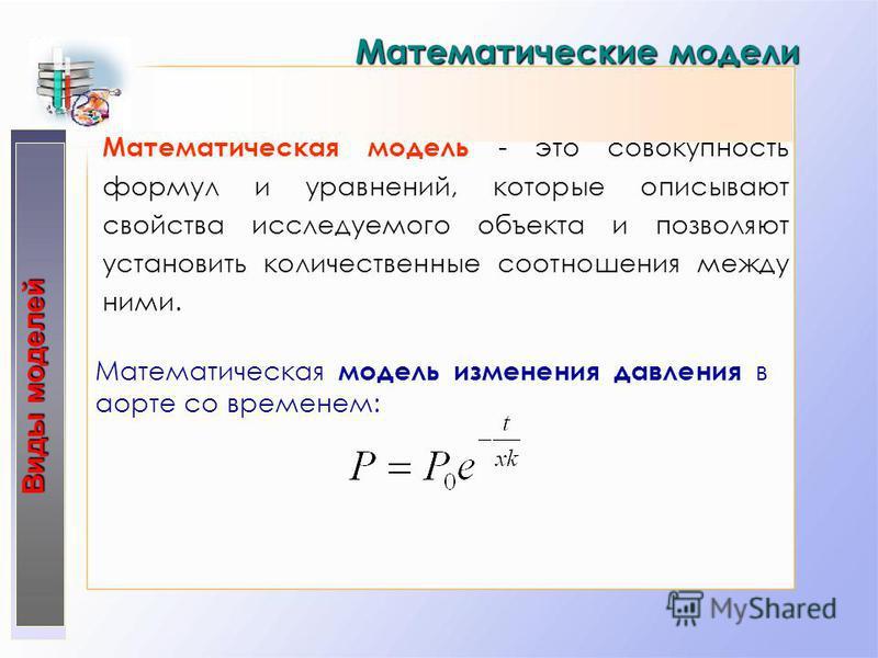 Математическая модель - это совокупность формул и уравнений, которые описывают свойства исследуемого объекта и позволяют установить количественные соотношения между ними. Математические модели Математическая модель изменения давления в аорте со време