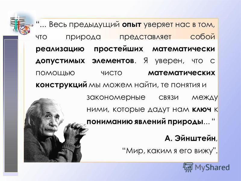 закономерные связи между ними, которые дадут нам ключ к пониманию явлений природы... А. Эйнштейн, Мир, каким я его вижу