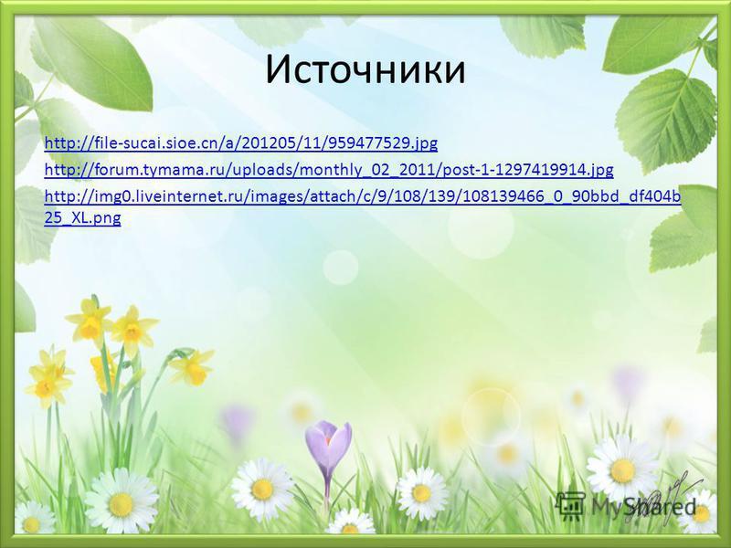 Источники http://file-sucai.sioe.cn/a/201205/11/959477529. jpg http://forum.tymama.ru/uploads/monthly_02_2011/post-1-1297419914. jpg http://img0.liveinternet.ru/images/attach/c/9/108/139/108139466_0_90bbd_df404b 25_XL.png