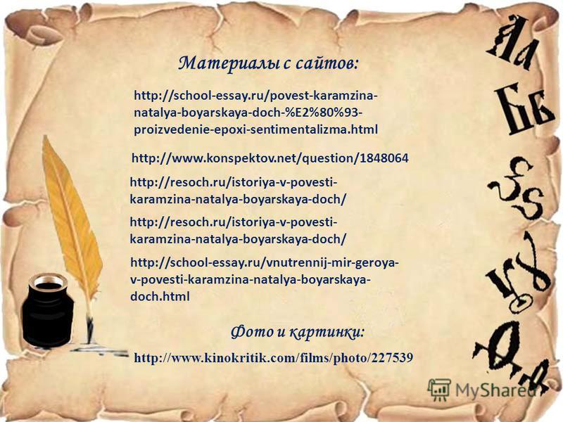 http://resoch.ru/istoriya-v-povesti- karamzina-natalya-boyarskaya-doch/ http://www.konspektov.net/question/1848064 http://resoch.ru/istoriya-v-povesti- karamzina-natalya-boyarskaya-doch/ http://school-essay.ru/povest-karamzina- natalya-boyarskaya-doc