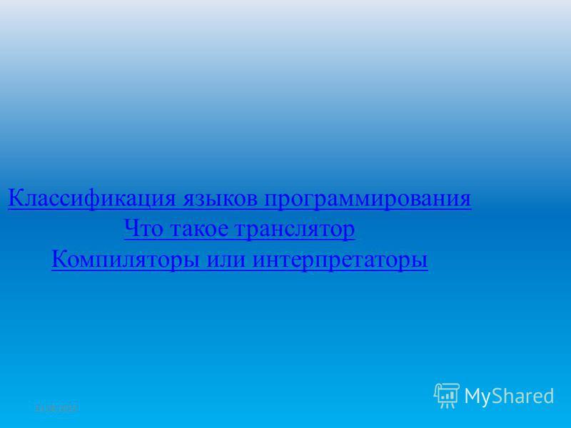 Классификация языков программирования Что такое транслятор Компиляторы или интерпретаторы 12.08.2015