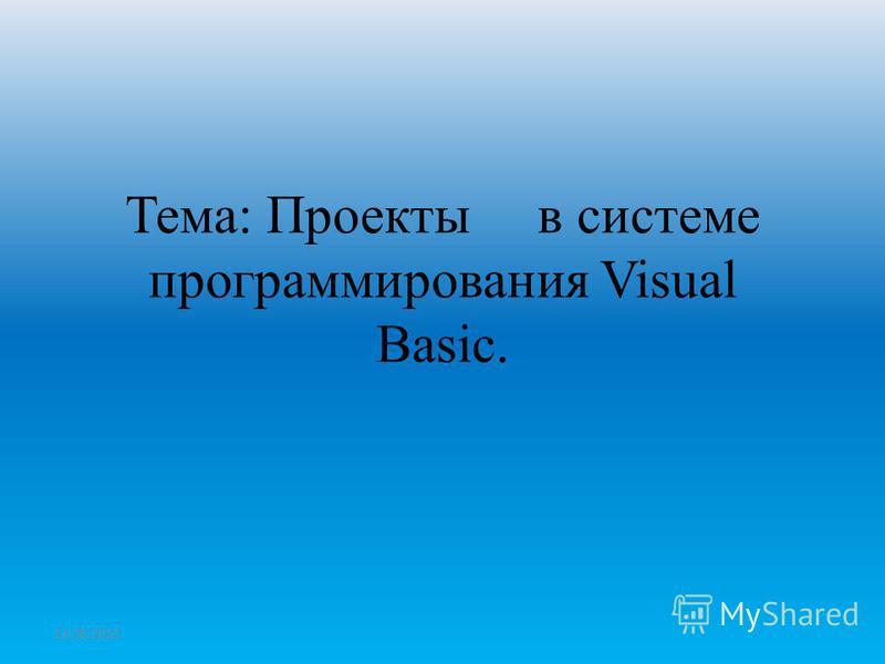 Тема: Проекты в системе программирования Visual Basic. 12.08.2015