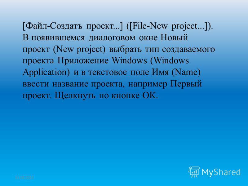 [Файл-Создатъ проект...] ([File-New project...]). В появившемся диалоговом окне Новый проект (New project) выбрать тип создаваемого проекта Приложение Windows (Windows Application) и в текстовое поле Имя (Name) ввести название проекта, например Первы