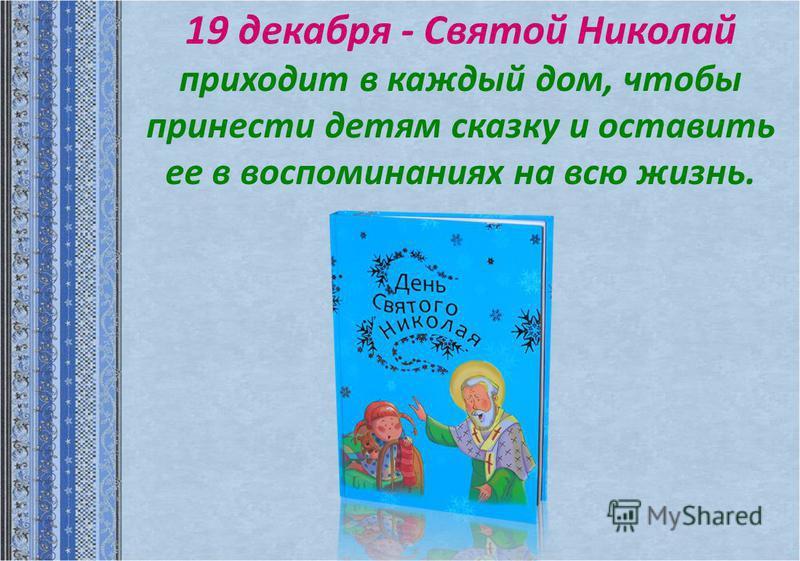19 декабря - Святой Николай приходит в каждый дом, чтобы принести детям сказку и оставить ее в воспоминаниях на всю жизнь.