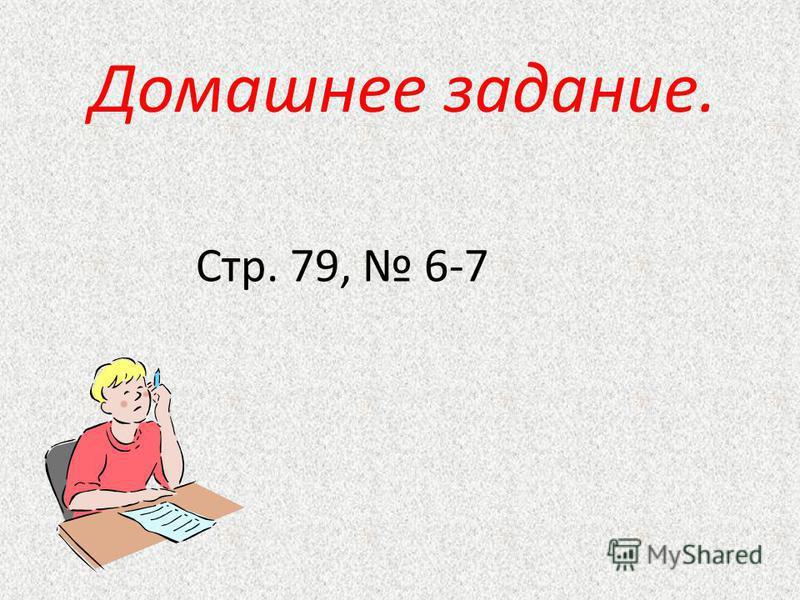 Домашнее задание. Стр. 79, 6-7