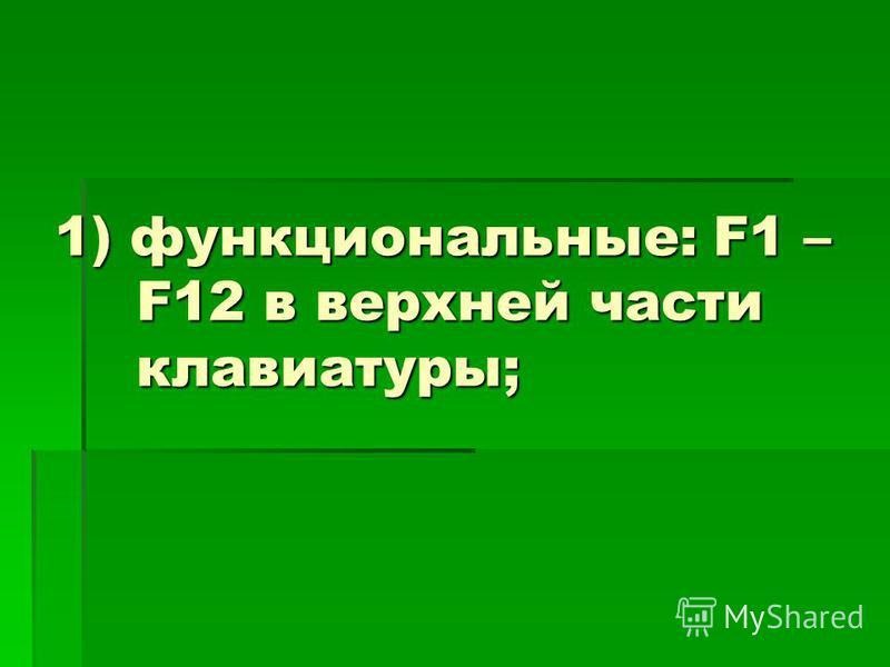 1) функциональные: F1 – F12 в верхней части клавиатуры;