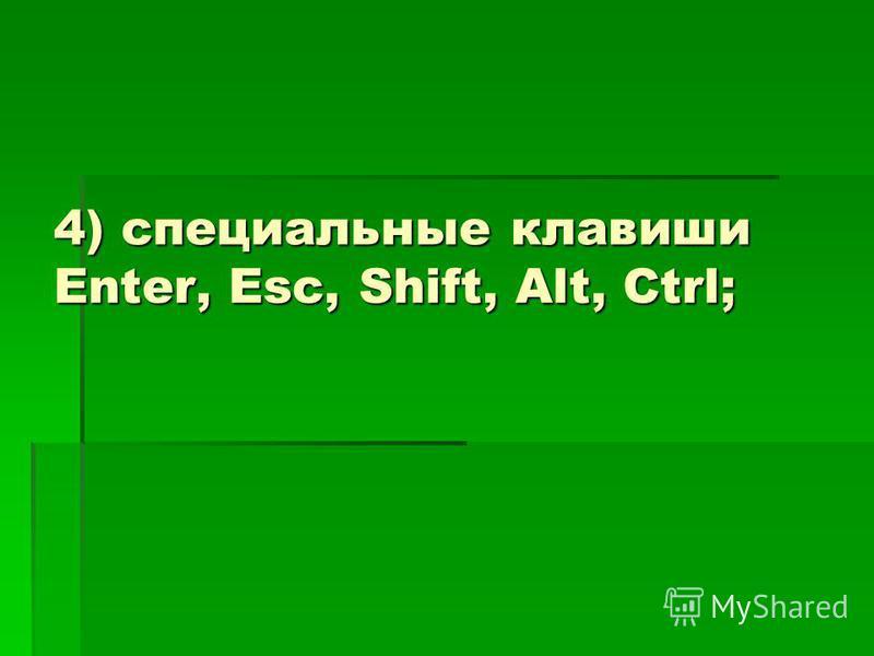 4) специальные клавиши Enter, Esc, Shift, Alt, Ctrl;