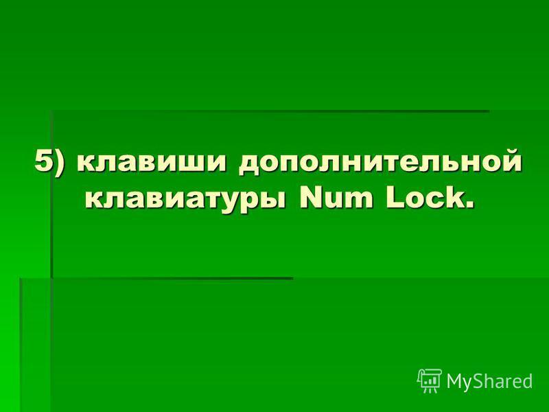 5) клавиши дополнительной клавиатуры Num Lock.