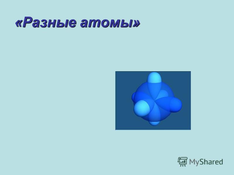 «Разные атомы»
