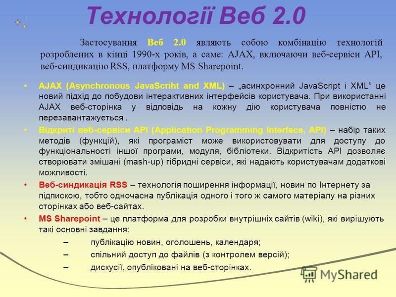 Технології Веб 2.0 AJAX (Asynchronous JavaScriht and XML) – асинхронний JavaScript і XML це новий підхід до побудови інтерактивних інтерфейсів користувача. При використанні AJAX веб-сторінка у відповідь на кожну дію користувача повністю не перезавант