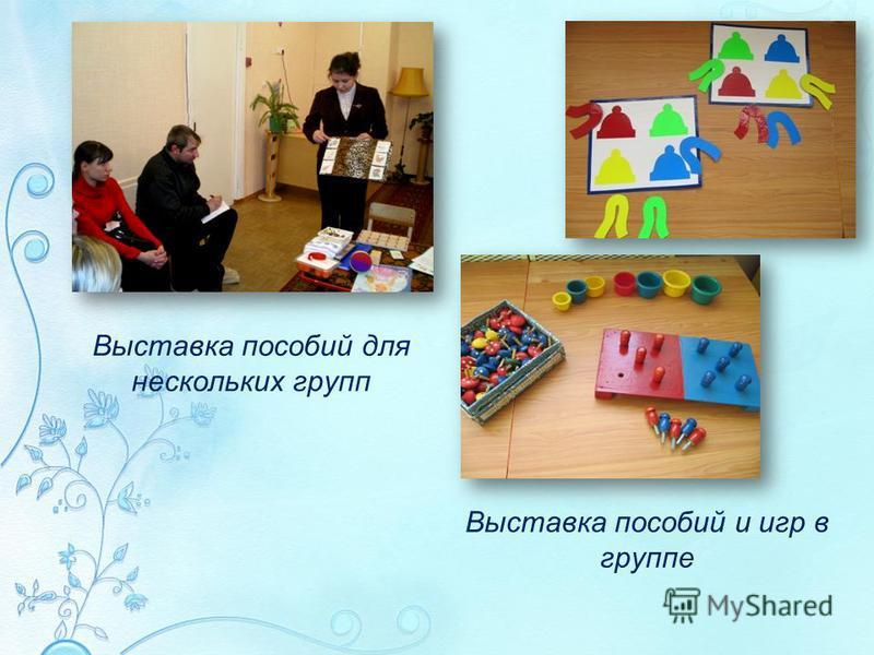 Выставка пособий для нескольких групп Выставка пособий и игр в группе