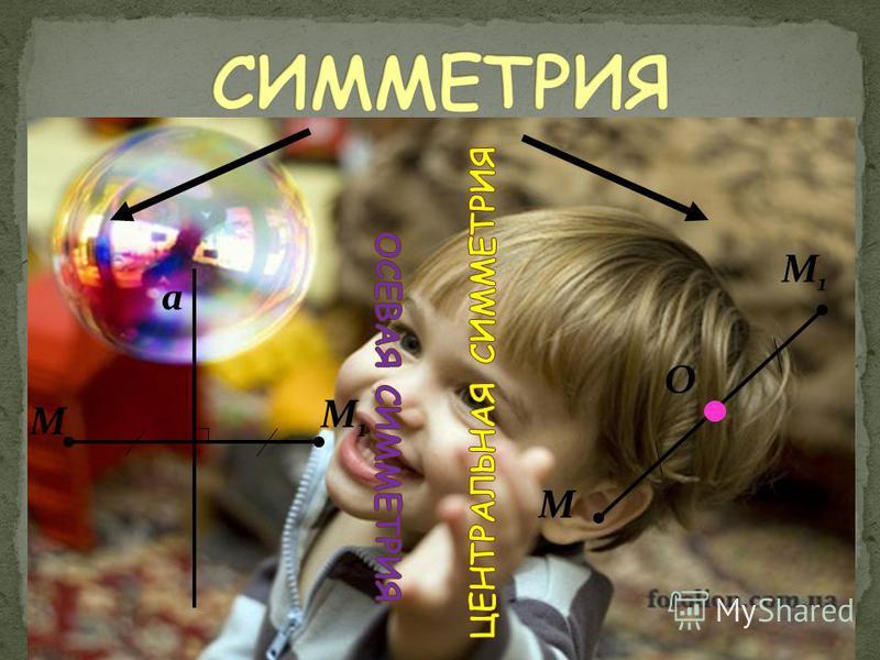 М М1М1 а М1М1 М О