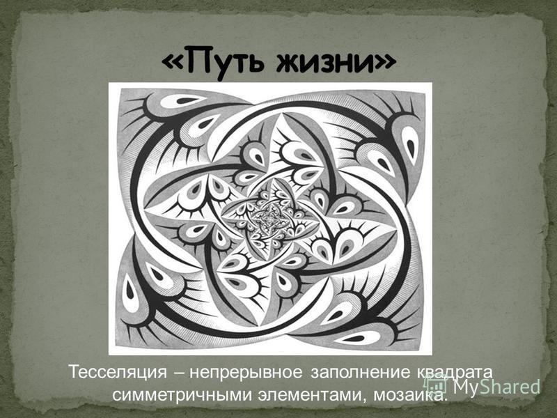 Тесселяция – непрерывное заполнение квадрата симметричными элементами, мозаика.