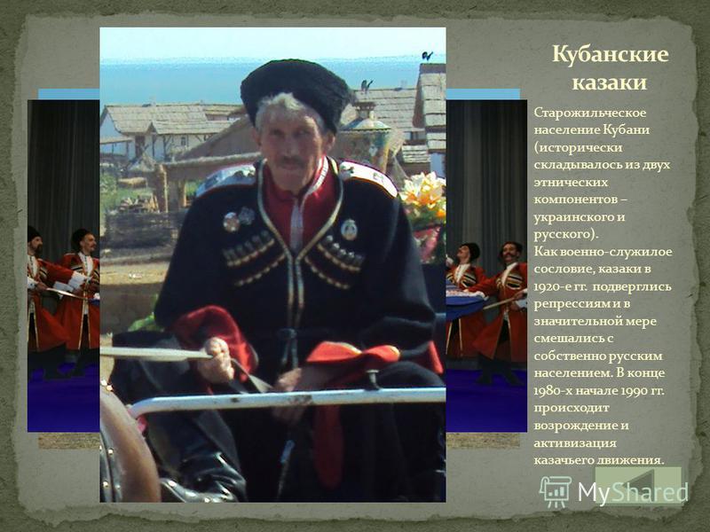 Старожильческое население Кубани (исторически складывалось из двух этнических компонентов – украинского и русского). Как военно-служилое сословие, казаки в 1920-е гг. подверглись репрессиям и в значительной мере смешались с собственно русским населен