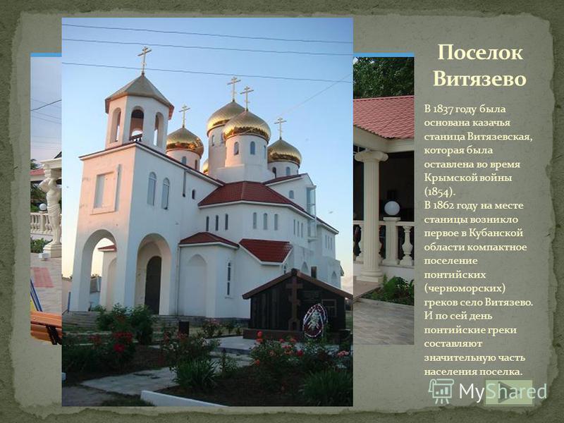 В 1837 году была основана казачья станица Витязевская, которая была оставлена во время Крымской войны (1854). В 1862 году на месте станицы возникло первое в Кубанской области компактное поселение понтийских (черноморских) греков село Витязево. И по с