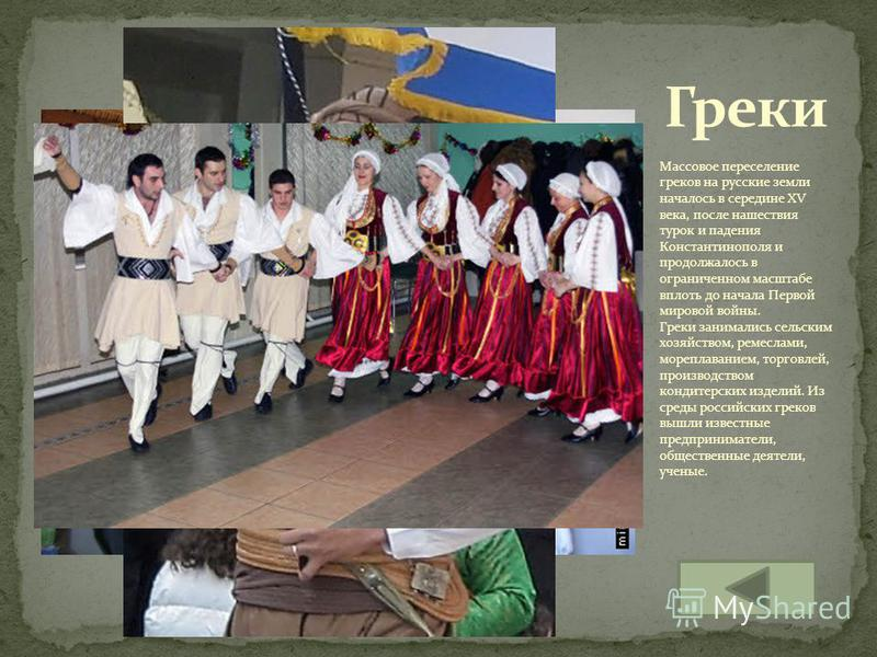 Массовое переселение греков на русские земли началось в середине XV века, после нашествия турок и падения Константинополя и продолжалось в ограниченном масштабе вплоть до начала Первой мировой войны. Греки занимались сельским хозяйством, ремеслами, м