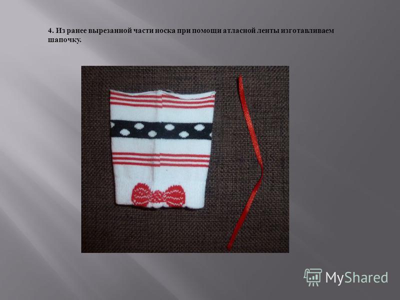 4. Из ранее вырезанной части носка при помощи атласной ленты изготавливаем шапочку.